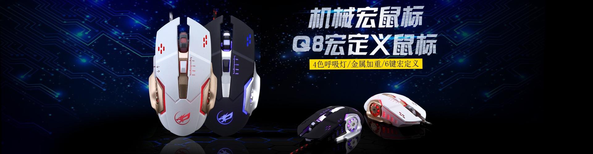Q8 烽火狼